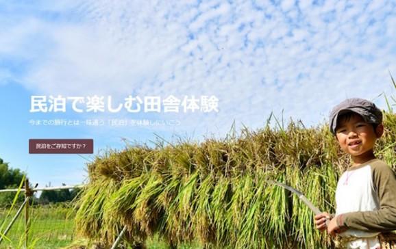 Japan's answer to Airbnb, Hyakusenrenma, raises $13 million