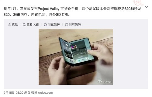 Samsung's foldable 'Project Valley' smartphone leaks, hints at January unveiling