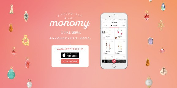 Japan's Monomy wants you to design fashion accessories via smartphone