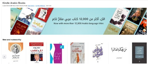 Amazon adds Arabic support for Kindle books