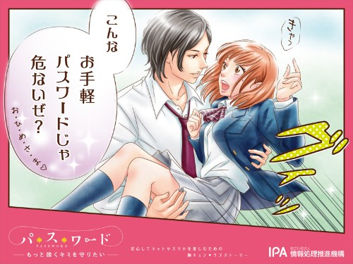 Japan tries to make password security sexy by resorting to manga tropes