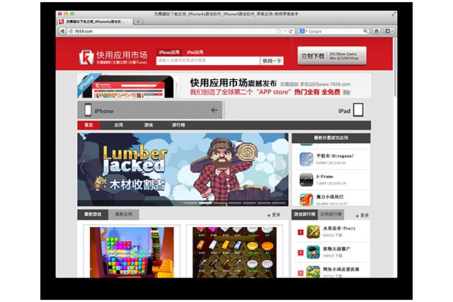 Chinese site exploits Apple's own tools to distribute pirated apps without jailbreaking