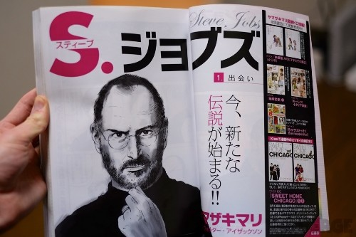 Steve Jobs manga portrays the man as a dreamy, drug-fueled genius that Japanese girls could love