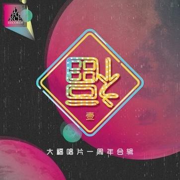 辉 - Magazine cover
