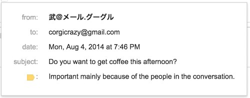 Gmail Now Works With Addresses With Non-Latin Characters