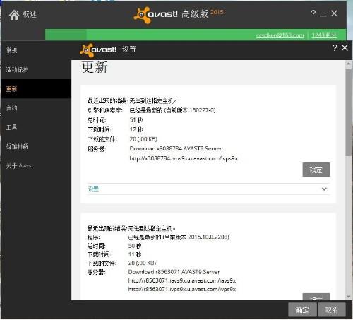 Antivirus Maker Avast Is Latest Overseas Tech Firm Blocked In China