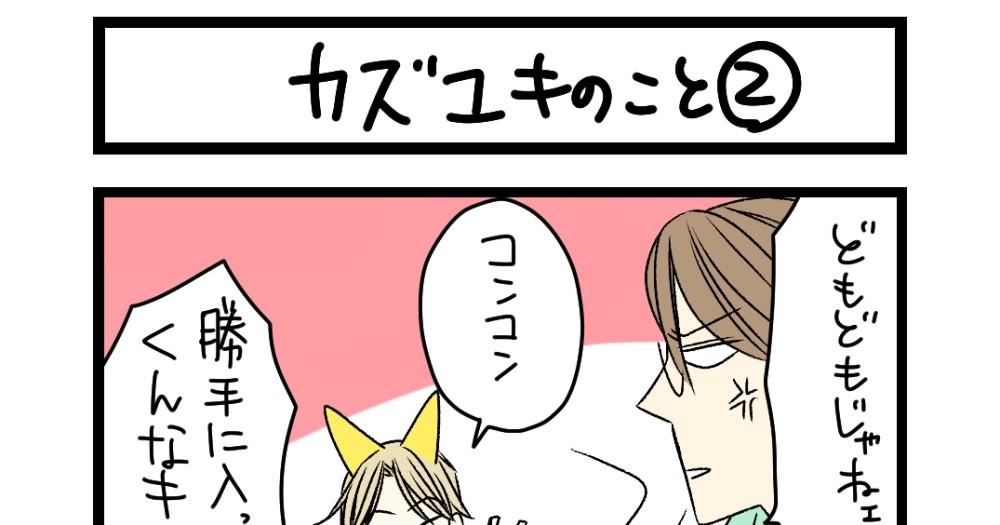 【夜の4コマ部屋】カズユキのこと 2 / サチコと神ねこ様 第1391回 / wako先生